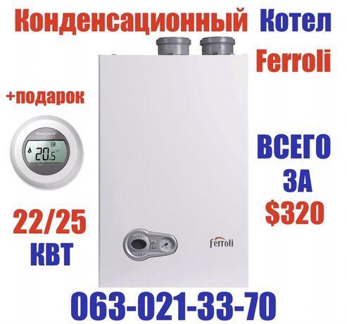 Газовый Конденсационный Котел Ferroli BlueSense | Bluehelix Pro 22 кВт