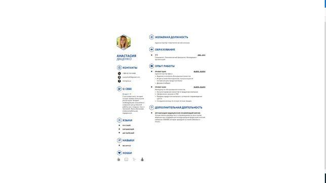 Создание резюме/ English CV/ Составлю оригинальное резюме