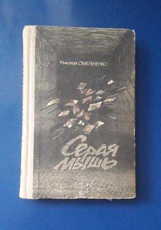 Книга Н.Омельченко Серая мышь
