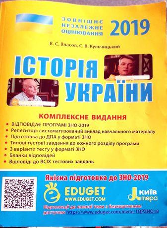 История Украины, книга по подготовке к ЗНО