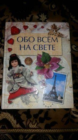 Книга обо всем на свете