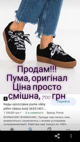 Кросівки Puma оригінал