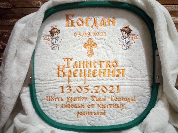 Крыжма с Именной Вышивкой,полотенце на крещение с Именной Вышивкой