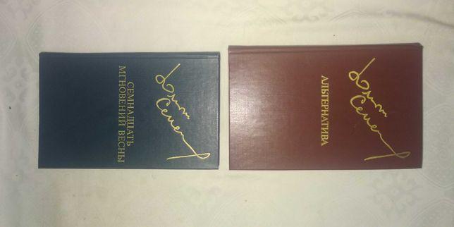 Книги Юліан Семенов