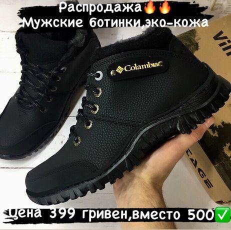 Мужские зимние ботинки,кожа,на меху!!