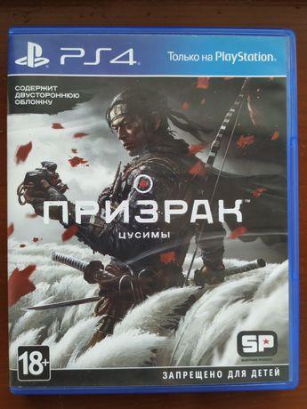 Продам игру Призрак Цусимы (Ghost of Tsushima) для PS4