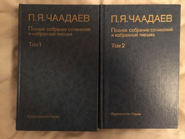 П.Я.Чаадаев.Полное собрание сочинений и избранные письма