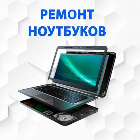 Ремонт та обслуговування  ноутбуків,ПК. Установка WINDOWS.