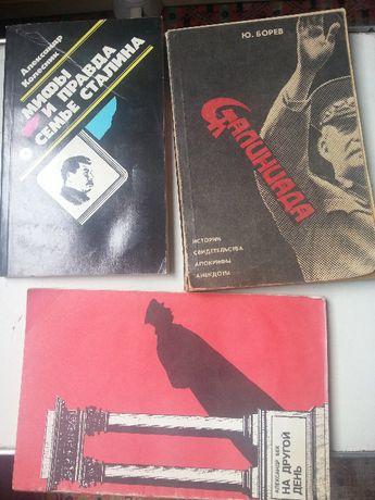 Три книги о Сталине: Мифы и правда.., Сталиниада, На другой день