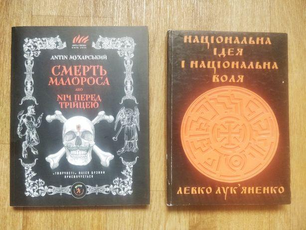 Книги Антін Мухарський, Левко Лукяненко