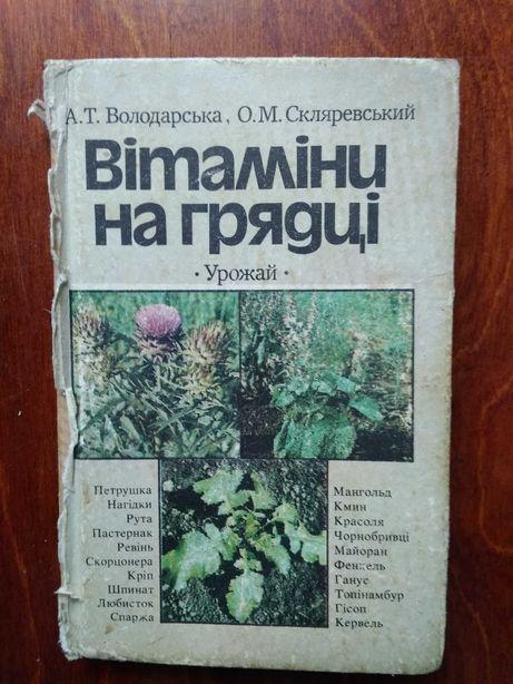 Книга Вітаміни на грядці