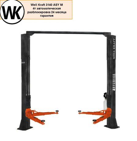 Подъемник для СТО 4т асимметричный Well Kraft 3140 ASY 220В