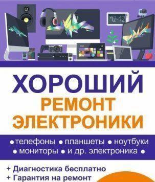 Качественный ремонт фотоаппаратов ,видеокамер,ноутбуков в Запорожье