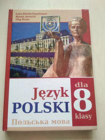 Книжка з Польської мови 8 клас