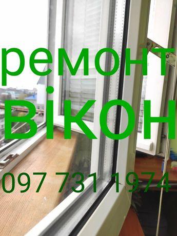 БЕЗ ВЫХОДНЫХ. Житомир и область Регулировка окон дверей ремонт вікон