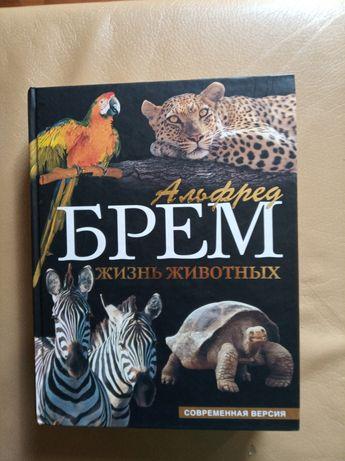 """Альфред Брем """"Жизнь животных"""""""