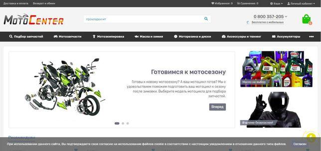Интернет-магазин мотозапчастей