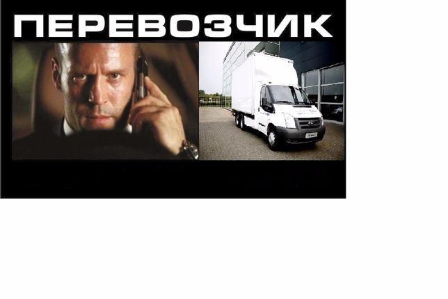 Грузовые перевозки + Услуги грузчиков до 3х тонн.