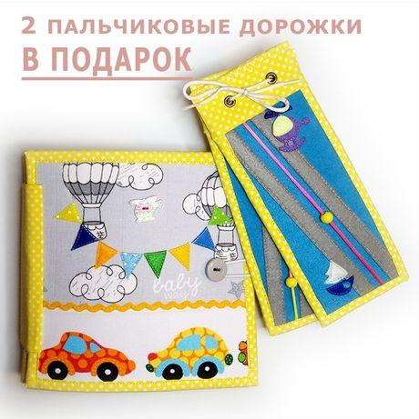 Развивающие книги из фетра.Пальчиковые игрушки.Розвиваючі м'які книжки