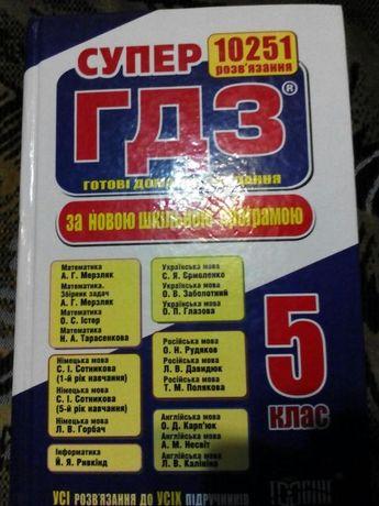"""Продам книгу """"Готові домашні завдання"""""""
