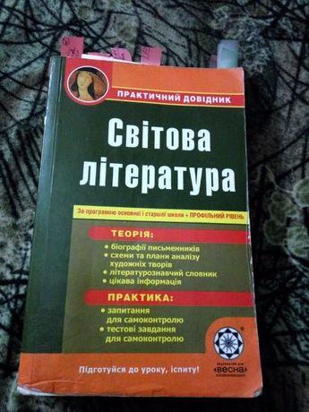 Світова література довідник