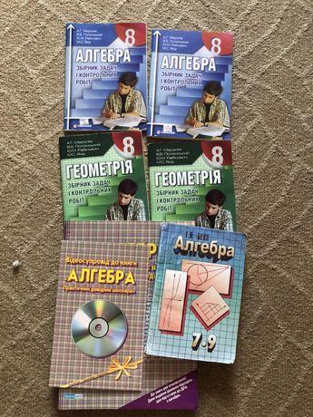 Сборник задач и контрольных работ по алгебре и геометрии за 8 класс