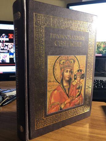 Православные святыни. Подарочное издание