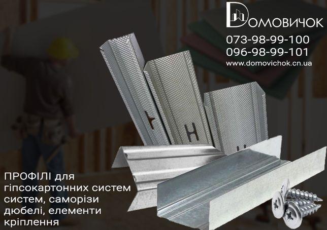 Профиля для гипсокартона CD-60(СД)-0,55мм UD-27(УД)-0,55мм CW UW 3-4 м