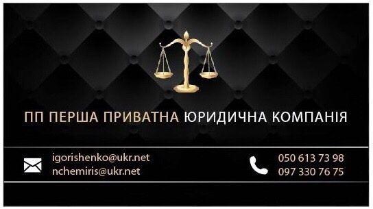 Адвокат, юридические услуги, юрист