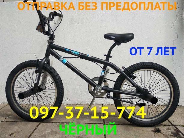BMX Велосипед Azimut VSP ШТОРМ20 Велосипед для разных трюков!