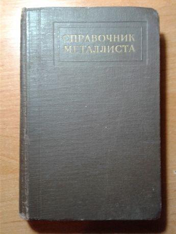 Книга справочник металлиста