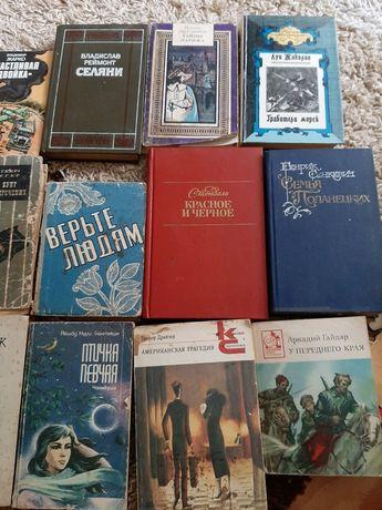 Книги (классика) русских и советских писателей