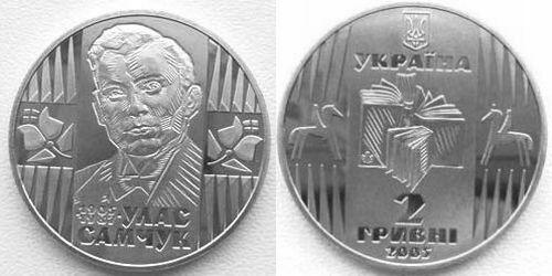 "Юбилейная монета 2 гривны ""Улас Самчук"", 2005 год"