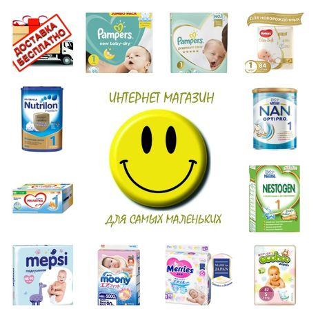 Детское питание Подгузники Трусики Памперсы Донецк