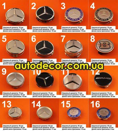 Колпачки заглушки Mercedes 75,58,60,64,68мм для литых дисков/на диски