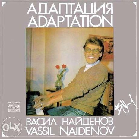 Продам виниловую пластинку Васил Найденов «Адаптация» – 1980