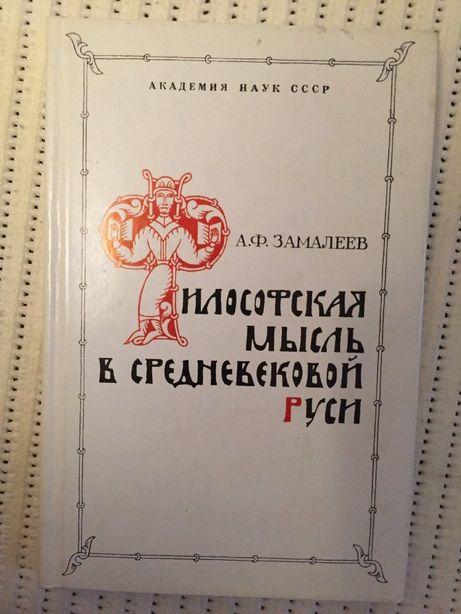 Философская мысль в средневековой Руси