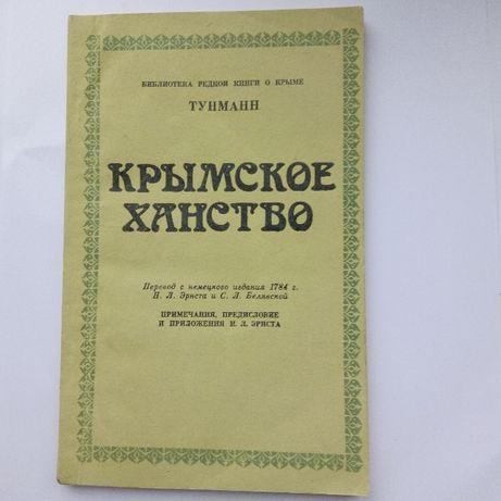Тунманн. Крымское ханство. Симферополь, 1991