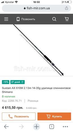 Спиннинг SHIMANO SUSTAIN AX 610M 2.13M 14-35G