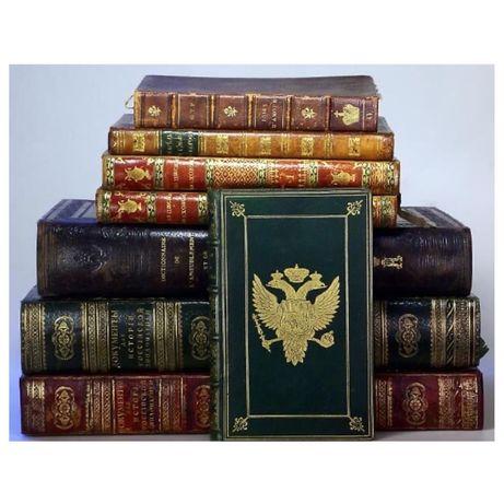Бесплатная оценка старинных, антикварных книг по всей Украине.
