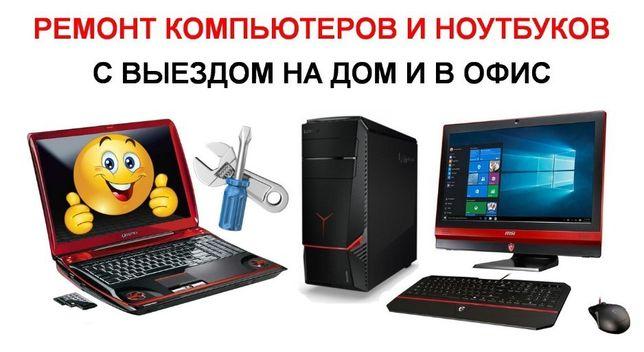 Ремонт ноутбука, Компьютера,Установка Windows, Виндовс/ Выезд