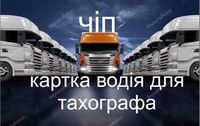 чип, карта тахографа , карта водителя, картка водія - по всій Україні