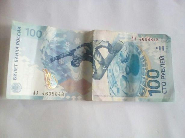 100 рублей олимпиада 2014