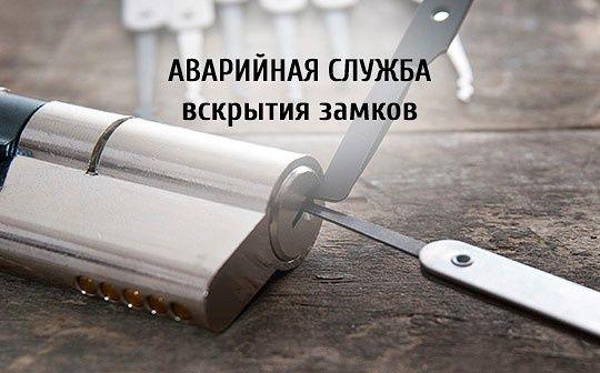 Вскрыть замок.Открыть дверь ремонт установка замков Донецк Макеевка