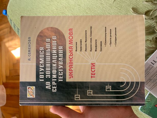 Учебник А. Семенова
