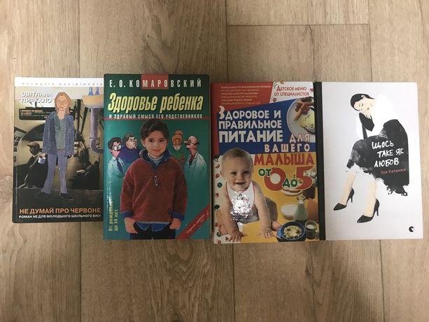 Книжки безкоштовно