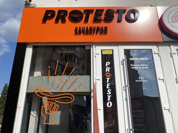 Продажа готового бизнеса в Одессе ,райен Радужный .