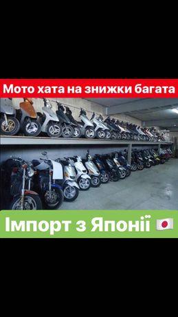 АКЦІЯ шолом в подарунок Скутер Honda/dio-Suzuki lets-Ymana/jog