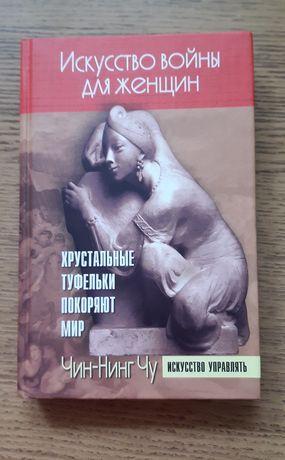 Книга по психологии. Искусство войны для женщин.