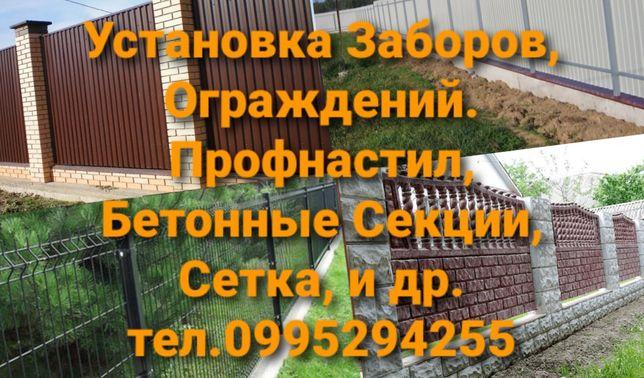 Установка заборов, ограждений Профнастил,Еврозабор,Сетка,и др.материал